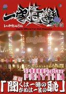 一家団欒 5丁目 angela Official Fan Club Magazine