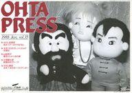OHTA PRESS vol.35