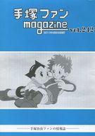 手塚ファンmagazine 2011年 vol.242
