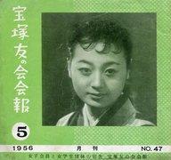 宝塚友の会 1956年5月号 NO.47
