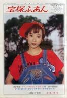 宝塚ふあん 1992年7月号