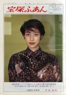 宝塚ふあん 1993年9月号
