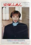 宝塚ふあん 1994年4月号