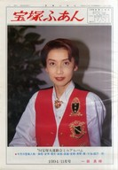 宝塚ふあん 1994年11月号