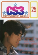 CS3 Communication Super 3 No.25