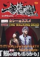 一家団欒 43丁目 angela Official Fan Club Magazine
