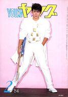 YOUNGヤング 1984年2月号 NO.242