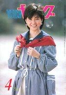 YOUNGヤング 1984年4月号 NO.244