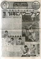 ともだち 1984年2月号