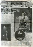 ともだち 1983年5月号