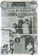 ともだち 1982年9月号