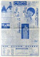 ともだち 1979年9月号