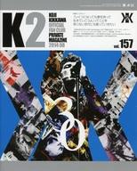 K2 vol.157