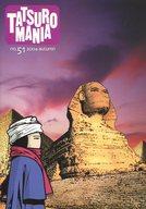 TATSURO MANIA no.51 2004 autumn