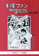 手塚ファンmagazine 2004年 vol.169