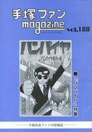 手塚ファンmagazine 2006年 vol.188