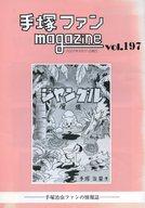手塚ファンmagazine 2007年 vol.197