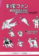 手塚ファンmagazine 2008年 vol.207