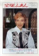 宝塚ふあん 1990年3月号