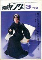 YOUNGヤング 1972年3月号 NO.99