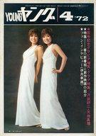 YOUNGヤング 1972年4月号 NO.100