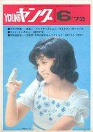 YOUNGヤング 1972年6月号 NO.102