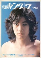 YOUNGヤング 1972年7月号 NO.103