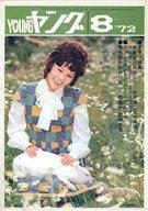 YOUNGヤング 1972年8月号 NO.104
