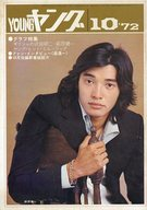 YOUNGヤング 1972年10月号 NO.106