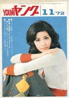 YOUNGヤング 1972年11月号 NO.107