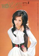 YOUNGヤング 1973年5月号 NO.113