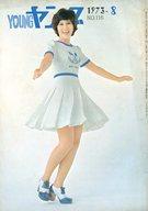 YOUNGヤング 1973年8月号 NO.116