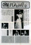 奈保子しんぶん Vol.8