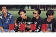 男闘呼組 1991年9月 第16号