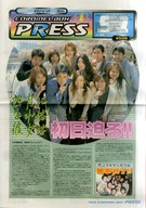 CARAMELBOX PRESS Vol.51