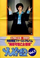 Yuki組 Vol.7