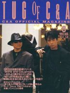 TUG OF C&A vol.58 1993年08月号