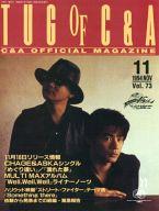 TUG OF C&A vol.73 1994年11月号
