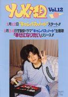 Yuki組 Vol.12