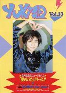 Yuki組 Vol.13