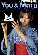 You & Mai vol.13 Mai Kuraki Fan Club Special Issue