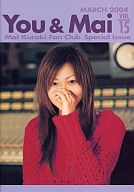 You & Mai vol.15 Mai Kuraki Fan Club Special Issue