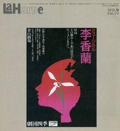 La Harpe vol.77 1991年9月号 ラ・アルプ