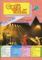 CAFE' TALK 1985年2月号 Vol.2