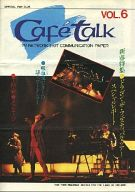 CAFE' TALK 1986年1月号 Vol.6