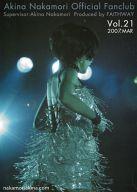 Akina Nakamori Official Fanclub Vol.21 2007年3月