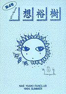 第4号 想裕樹 NAE YUUKI FANCLUB OFFICIAL BOOK 1994.SUMMER Vol.4