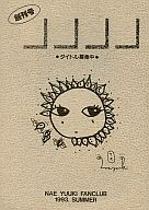 創刊号 NAE YUUKI FANCLUB OFFICIAL BOOK 1993.SUMMER Vol.1