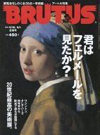 BRUTUS 1996年8月15日・9月1日合併号 ブルータス