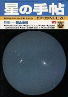 星の手帖 1983年春号 VOL.20